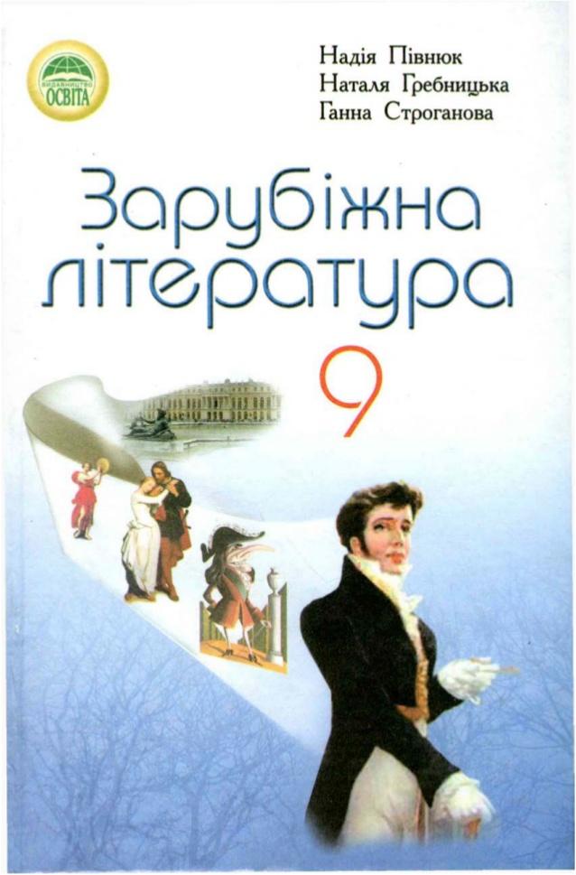 література гдз ніколенко 9 клас зарубіжна